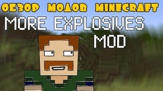 ����� ����� Minecraft | MORE EXPLOSIVES MOD minecraft ��� �� ��������� ����� ��������� ������ ����� ����������