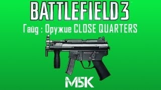 Battlefield 3 ����: ������ Close Quarters #4 M5K