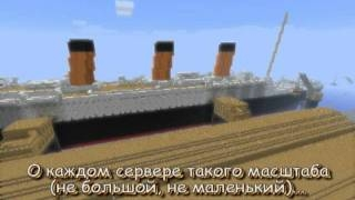 "Minecraft: ""Titanic"" server minecraft titanic server Titanic ��� minecrf ������� � ��������� �����"