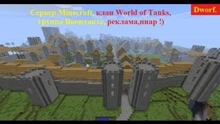 ������ Minecraft, ���� World of Tanks, ������ �������� � ��. ������� minecraft � ��������� �������� world of tanks ����������� ������ ������������ ������ world of tanks