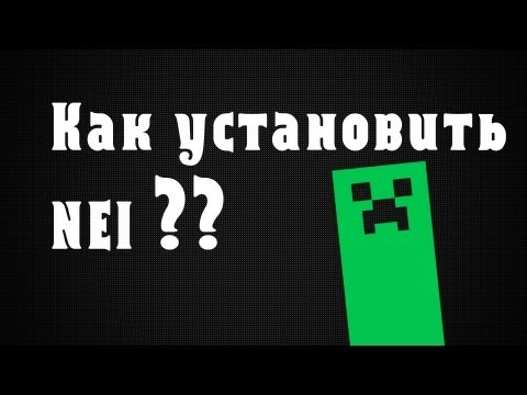 Как установить Not Enough Items на Minecraft 1.5.2